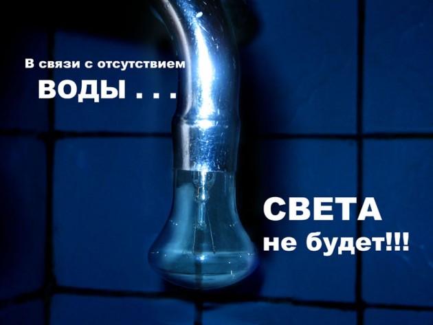 Весь Крым остался без электроэнергии и воды