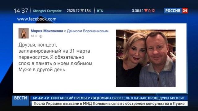 Новости на Россия 24 • Максакова решила не петь на девятый день после убийства мужа