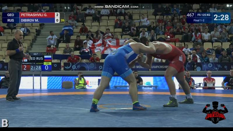 Первенство мира U-23 финал 125 кг: Амин Дибиров (Россия) - Гено Петриашвили (Грузия)