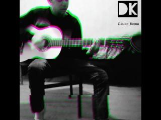 Денис Кояш(DK)