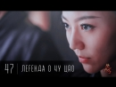 47/58 Легенда о Чу Цяо / Legend of Chu Qiao / Princess Agents / 楚乔传