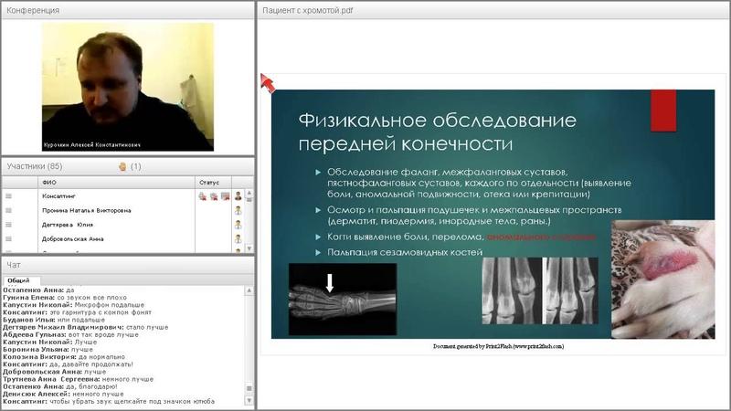 «Пациент с хромотой. Как поставить диагноз? Ортопедическое обследование»часть 1