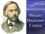 Сердобск ТВ - Филармонический концерт, посвященный М.И.Глинке