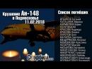 Соболезнования родным близких людей катастрофа самолёта