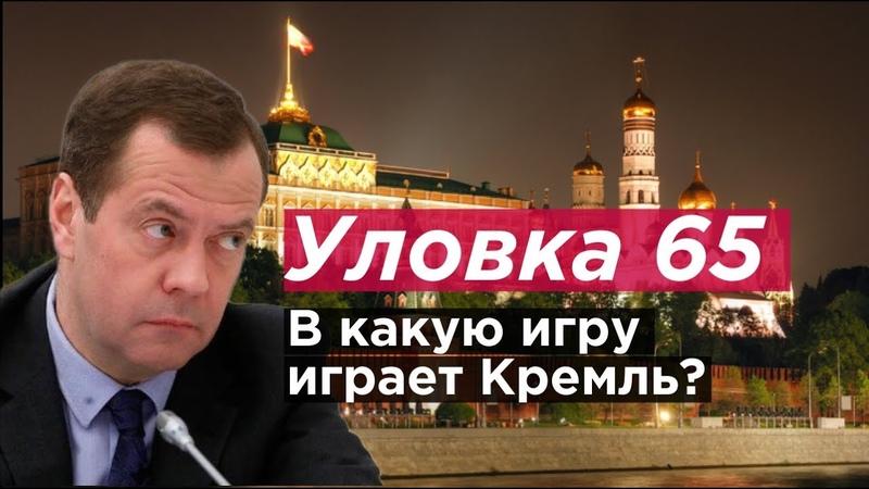 Уловка 65. В какую игру играет Кремль