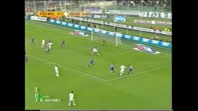 чемпионат италии 2005/2006, 12-й тур, Фиорентина - Милан, нтв