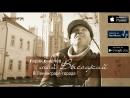 (аудио)Гарик Сукачев - В Ленинграде-городе.. https://vk.com/arhishanson