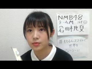 180627 NMB48 Team M Iwata Momoka SHOWROOM