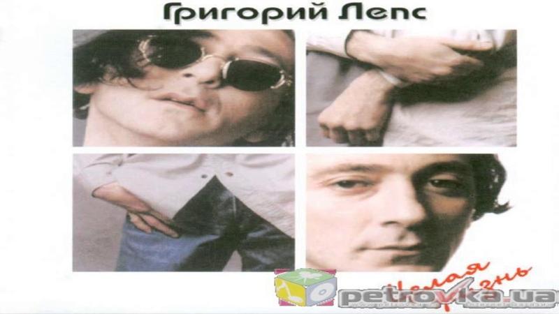 Григорий Лепс - Целая жизнь (1997) Не спится