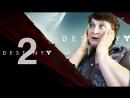 Баба Аня тащит в Destiny 2