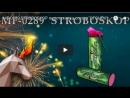 MF 0289 STROBOSKOP пиротехника оптом ОГОНЁК