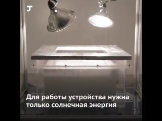 Создано устройство, которое может добывать питьевую воду в пустыне