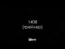 1408 (2007) трейлер | 1001horror