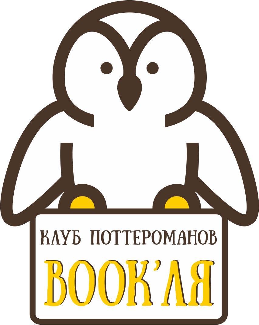 """Книжный клуб """"Book'ля"""""""
