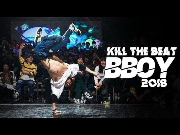 KILL THE BEAT | 2018 | Best Rounds of the Year | BBOY COMPILATION
