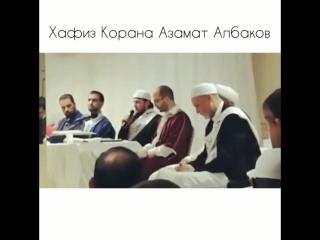 Хафиз Корана Азамат Албаков