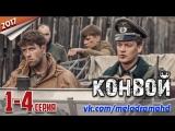Конвой / 2017 (военная драма). 1-4 серии из 4