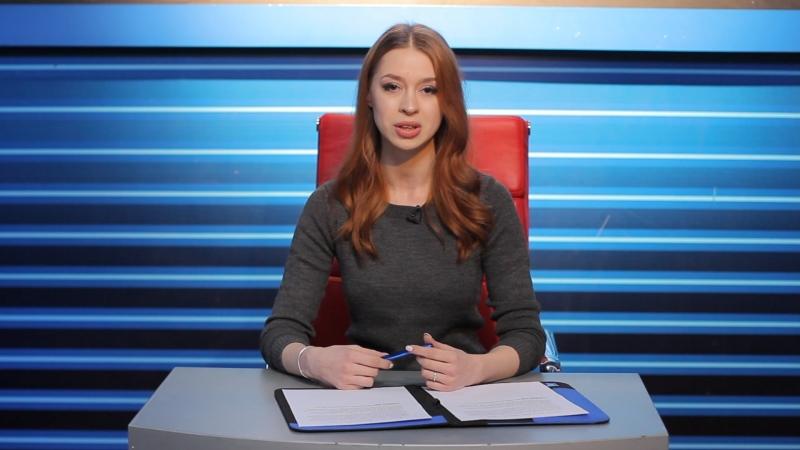 В эфире новости, с Вами Светлана Кузьмич.