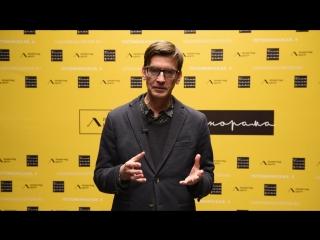 Приглашение Сергея Шолохова на День Берлинского кинофестиваля