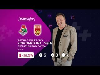 Локомотив - Уфа. Прогноз Виктора Гусева