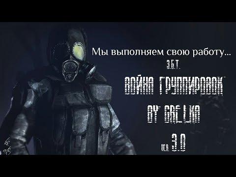 [Стрим] - S.T.A.L.K.E.R. Call of Chernobyl by Stason 174 ЗБТ Война группировок ver.3.0