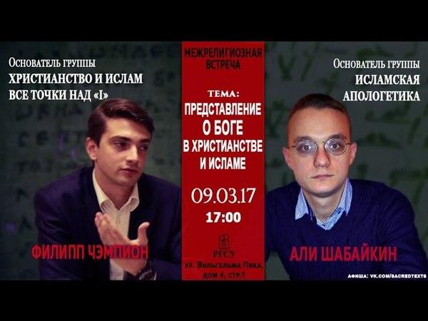 Диспут православного христианина и мусульманина в РГСУ.