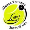 Школа тенниса «Золотой мяч». Теннис Брест.