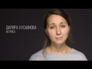 Диляра Хусаинова, актерская кизитка Зеркало