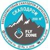 Скалодром в Краснодаре   (FLY ZONE CLIMBING)