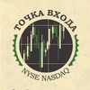 Точка Входа. Трейдинг. NYSE и NASDAQ.