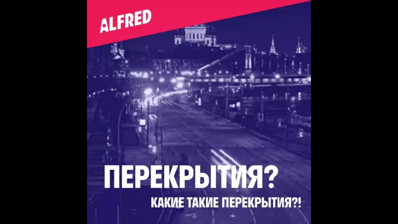 Альфред пробки