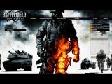 Battlefield Bad Company 2 Прохождение)