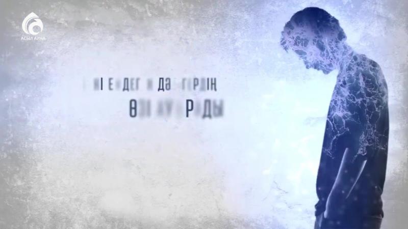 Жүректердің Иесі-Журектердин иеси-жана ролик-Асыл арна_HD.mp4