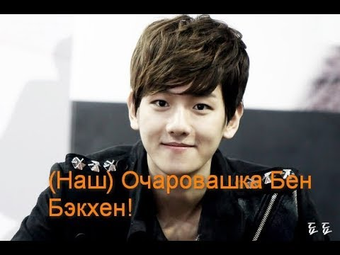 (Наш) Очаровашка Бен Бэкхён! | BAEKHYUN EXO | K-POP