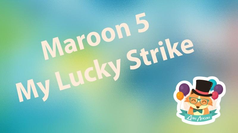 Maroon 5 My Lucky Strike Дон Лисон