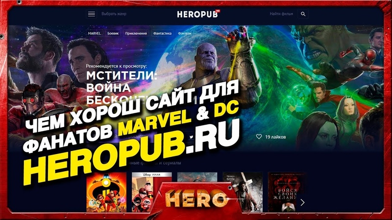 Чем хорош сайт HeroPub.ru для фанатов Marvel и DC