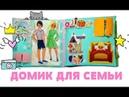 Сумка-дом для Алисы 6 лет г. Хабаровск, Хабаровский кр.
