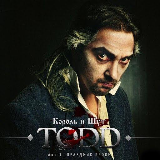 Король и Шут альбом TODD. Акт I. Праздник крови