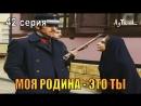 Моя Родина это ты VatanimSensin 42серия AyTurk рус суб 720р