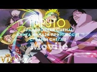 Наруто: грандиозная сцена! книга ниндзя принцессы страны снега!! / naruto the movie: ninja clash in the land of snow