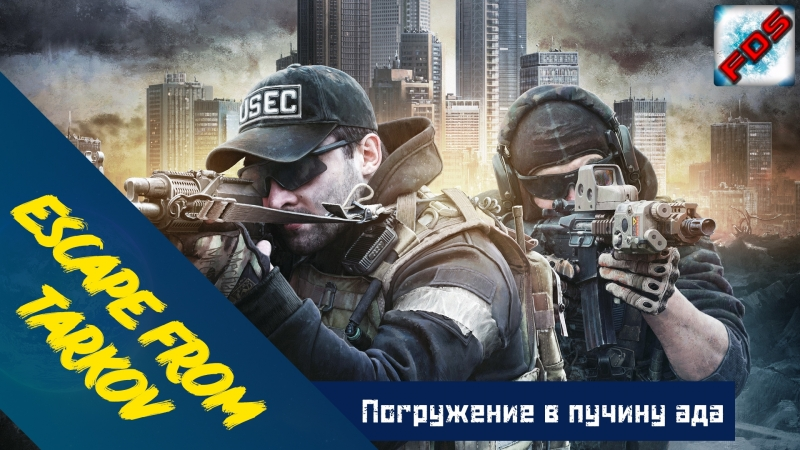 Escape From Tarkov Погружение в пучину ада