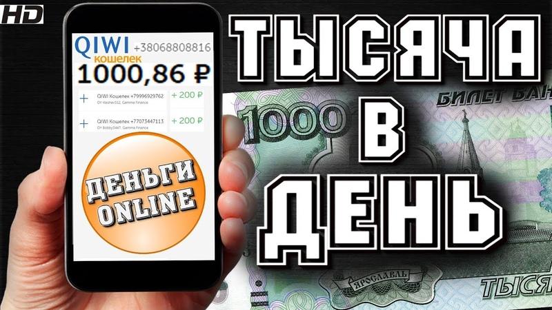 1000 Рублей в День Как заработать на Киви Qiwi кошелек Заработок в Интернете 2018