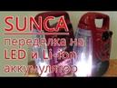 Led вместо ламп и Li ion в фонарях SUNCA своими руками