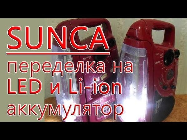 Led вместо ламп и Li-ion в фонарях SUNCA своими руками