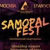 17.08 | SAMOPAL FEST | МОСКВА
