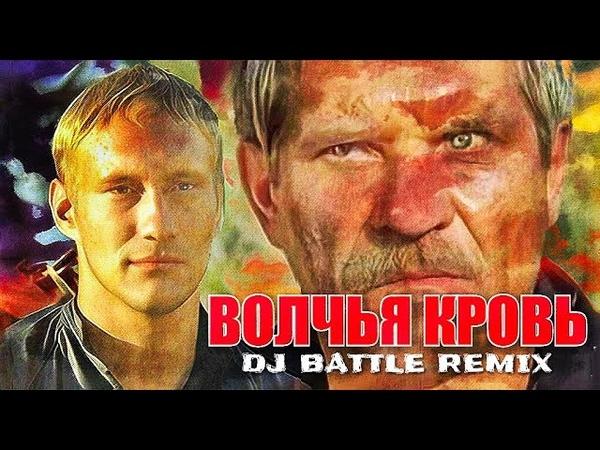 DJ BATTLE - Волчья кровь (Ой, то не вечер)(Remix)
