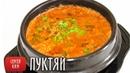 Секреты корейской кухни Пуктяй