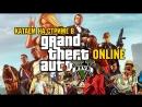 🍸Сочинский Стрим 2018 | Grand Theft Auto V: Online | Играю с подписчиками Общение Discord