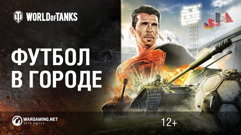 Футбол в World of Tanks с Буффоном
