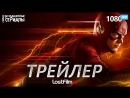 Флэш  The Flash (5 сезон) Трейлер (LostFilm.TV) [HD 1080]